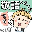 トリオで敬語③!!!