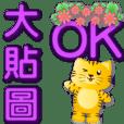 Big stickers-cute tiger-PEONY big font