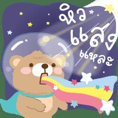 Little Brown Bear Fun in Space.