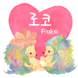Roko Sticker no.6(Korean/Japanese)