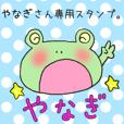 Mr.Yanagi,exclusive Sticker.