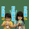 小C與弟迪超愛演