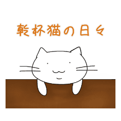 乾杯猫(かんぱいにゃー)の日々
