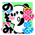 nozomi's sticker1