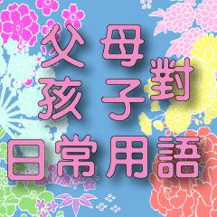 和風花卉-花瓣粉色大字-父母版