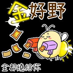 金ㄟ螢火蟲(火金姑)