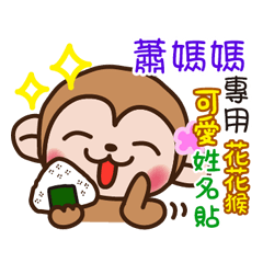 「蕭媽媽專用」花花猴閃亮篇♡...