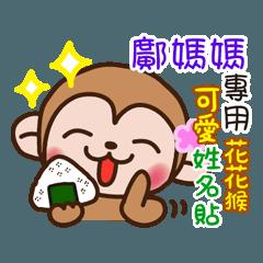 「鄺媽媽專用」花花猴閃亮篇♡...