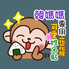「韓媽媽專用」花花猴閃亮篇♡...