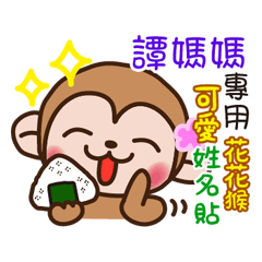 「譚媽媽專用」花花猴閃亮篇♡...