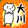 大川さん専用スタンプ。