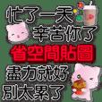 超人氣粉粉貓♡省空間迷你小貼圖