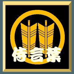 SamuraiWord with family crest Ya2