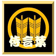 SamuraiWord with family crest Ya2