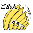 Everyday Banana Style 1