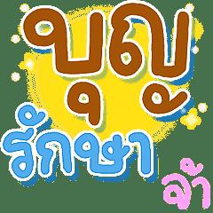 N9: Blessing Word jaa