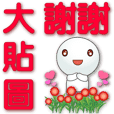 Big stickers-Cute Tangyuan-red big font