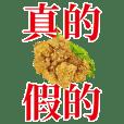 巨大鹹酥雞!