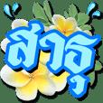 สายบุญ สาธุ : ภาษาดอกไม้(ดุ๊กดิ๊ก)