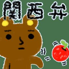 クレヨンくまくま☆関西弁