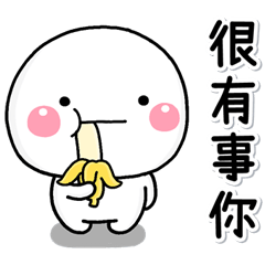 白圓君♡日常好用篇2!