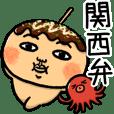【関西弁】くま田くまおの日常 18