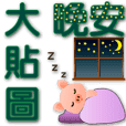 Big stickers-cute pig-DARK GREEN big
