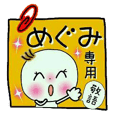 Sticker of the honorific of [Megumi]!
