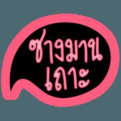 Isan language speech – LINE stickers | LINE STORE