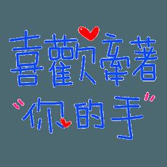校園情話 _C