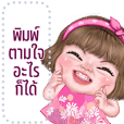 ningluk: เปลี่ยนข้อความตามใจ (แม็กซี่2)