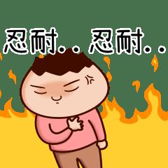 Onion Man - 洋蔥阿文動起來2-負能量