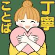 お団子ガール時々うさぴょんと 5☆丁寧語