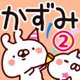 The Kazumi2.