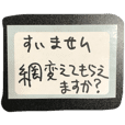 加賀美健の一言スタンプ