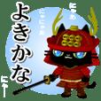 黒猫戦国武将・赤鎧(新)