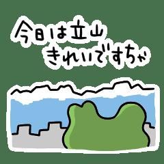 富山のマコちゃん・3題目
