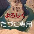 Tazuko Maginificent View Stickers