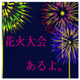 it is the sticker of fireworks.