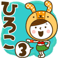 Name Sticker [Hiroko] Vol.3