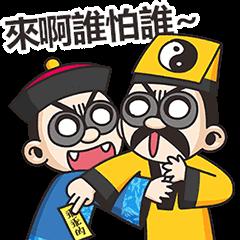 淘氣鬼-BG MEN 道士與小殭屍