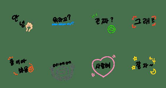 「韓国語スタンプ 안녕 한국어」のLINEスタンプ一覧