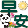 可愛貓熊-深綠色特大字超實用日常生活用語