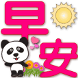 Cute panda-ROSE RED extra large characte