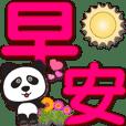 可愛貓熊玫瑰紅色特大字超實用日常生活用語