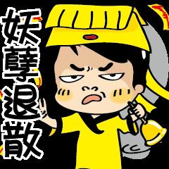 สติ๊กเกอร์ไลน์ Siao He: Ghost Month