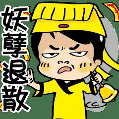 耍帥鬼-白爛小賀降臨,妖孽速速退!