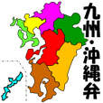 Dialect of Kyushu and Okinawa