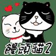 饅頭貓2(戀愛篇)