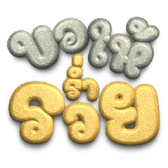 3D Bless & Sawasdee Big Words